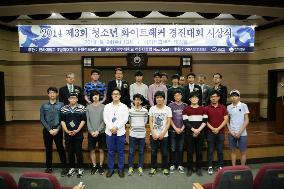 제 3회 청소년 화이트해커 경진대회 시상식