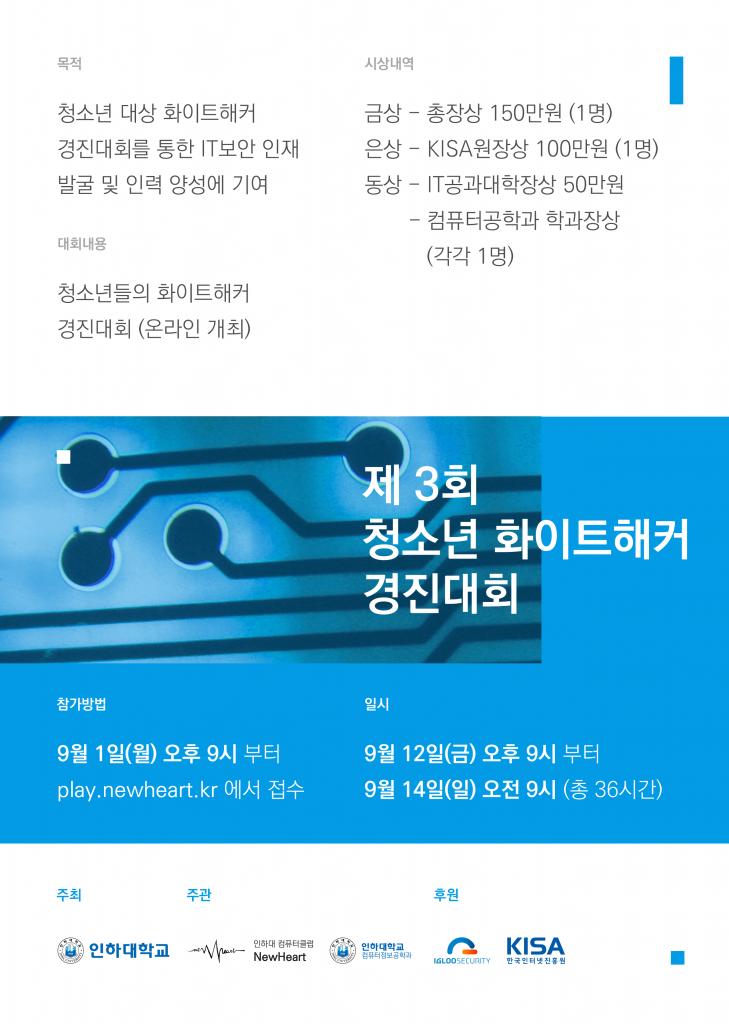 제 3회 청소년 화이트해커 경진대회 포스터